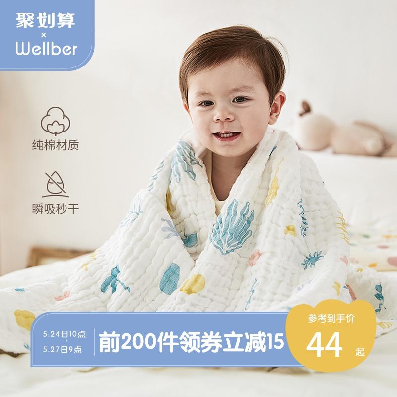 威尔贝鲁新生儿浴巾纯棉纱布被子