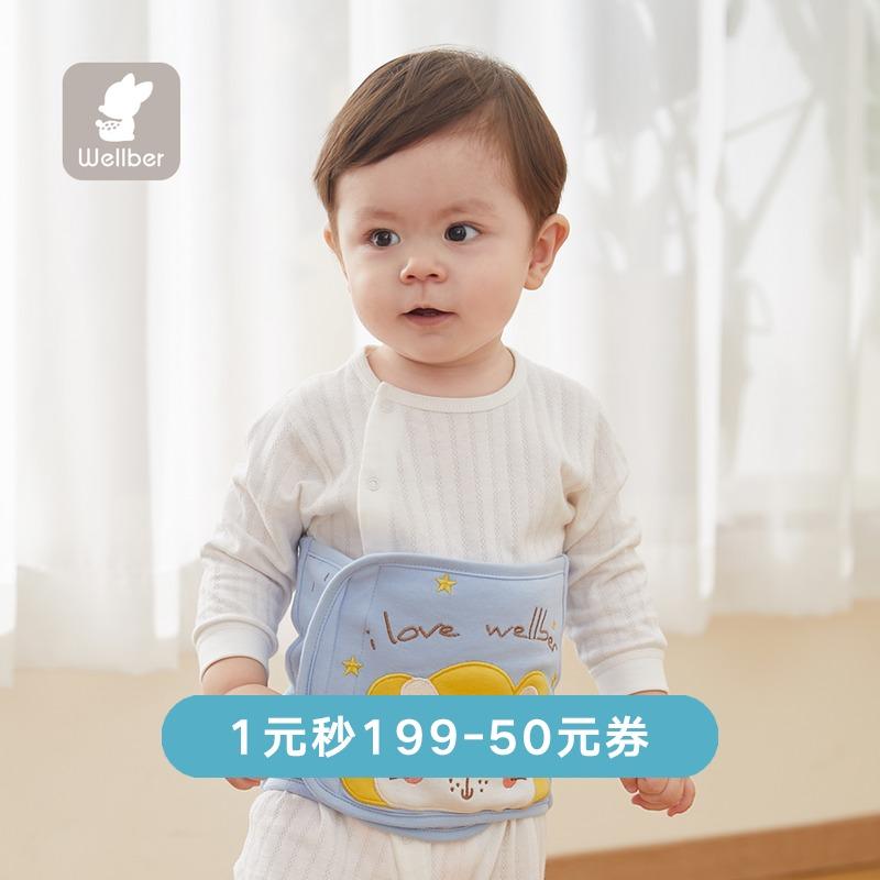 威尔贝鲁宝宝肚兜婴儿秋冬护肚子肚围肚脐围纯棉加厚保暖四季通用