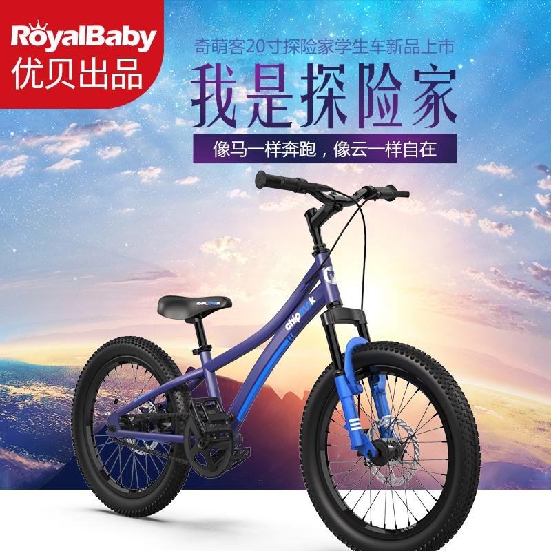 优贝旗下探险家儿童自行车20寸5岁8岁10岁学生车赛车山地车