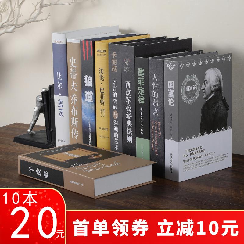 办公室中文新中式假书仿真书装饰书摆件书房书柜玄关店铺装饰摆设