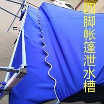 四脚伞帐篷泄水槽防水挡雨布摆摊雨棚走水布拼接遮阳蓬排水导流槽