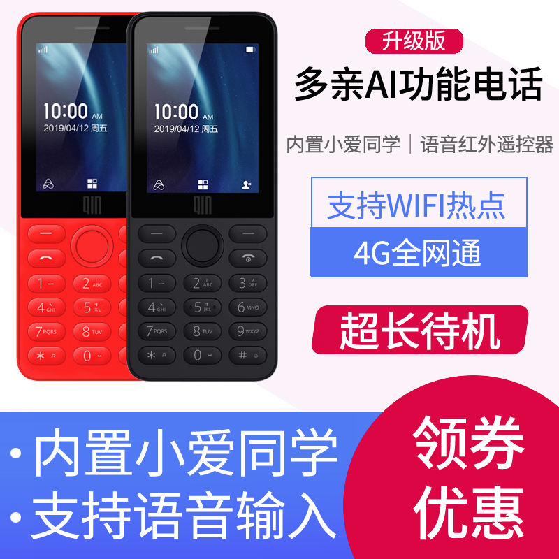 全网通4G老年机QF9多亲手机小爱同学直板按键微信定位老人机