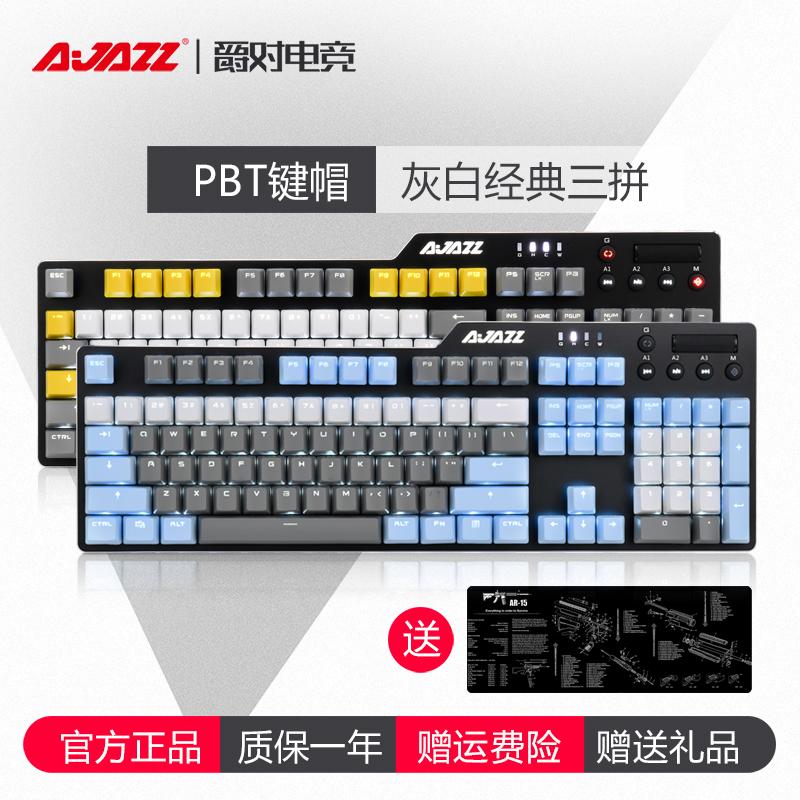 黑爵AK35I游戲機械鍵盤青黑茶紅軸筆記本臺式電腦宏電競PBT三拼色