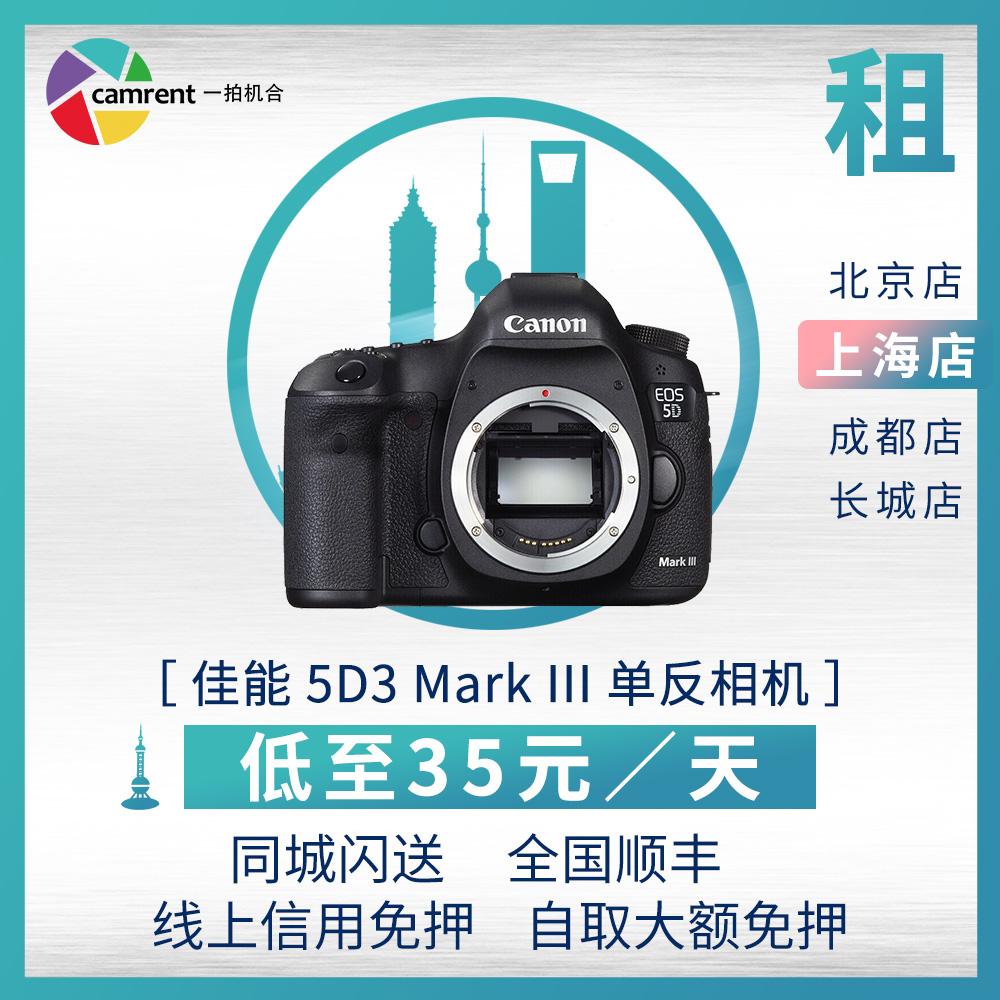 单反相机出租 Canon/佳能 5D Mark III 5D3机身 一拍机合上海租赁