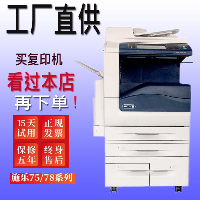 Fuji Xerox 7535 copier A3 color laser printing multifunctional machine 7855 commercial graphic office 5575