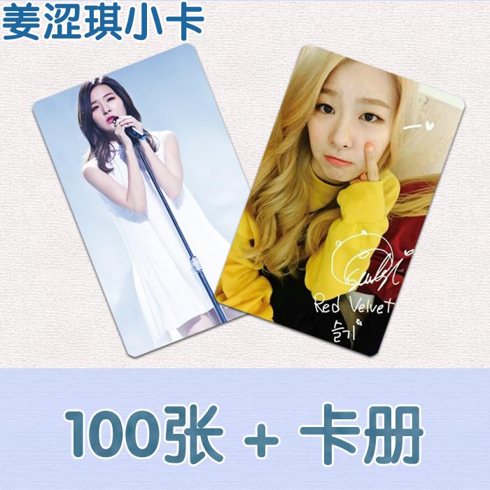 Red Velvet имбирь вяжущий самоцвет маленькие карты лист 100 чжан не в этом же моделье отправить карты книга
