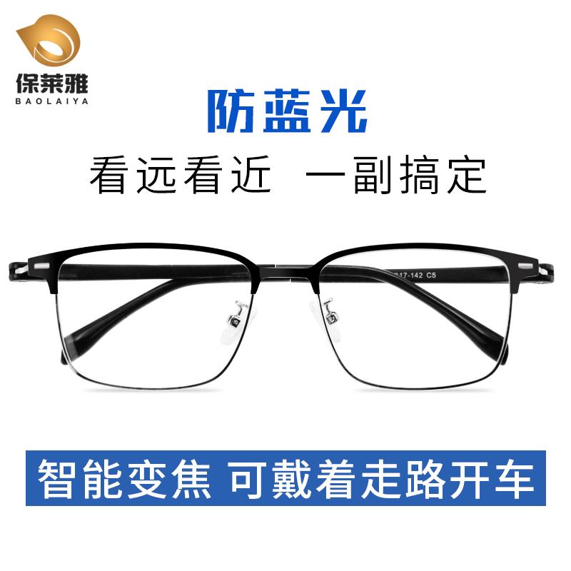 变色智能老光远近多用眼镜老花镜防蓝光自动变焦多功能男看远看近