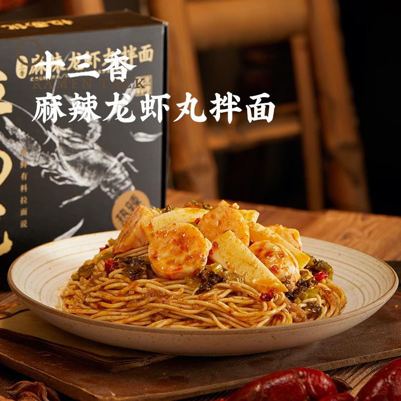 拉面说十三香麻辣小龙虾丸拌面日式方便速食非油炸面条拌面