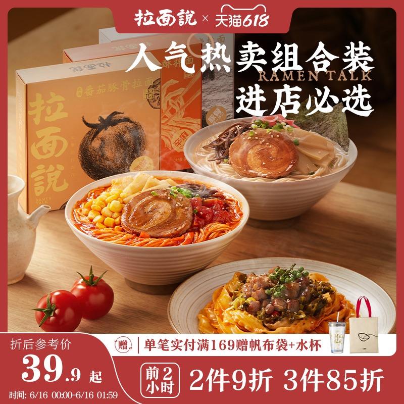 拉面说日式叉烧豚骨汤方便速食拌面非油炸面条网红拉面囤货3盒装