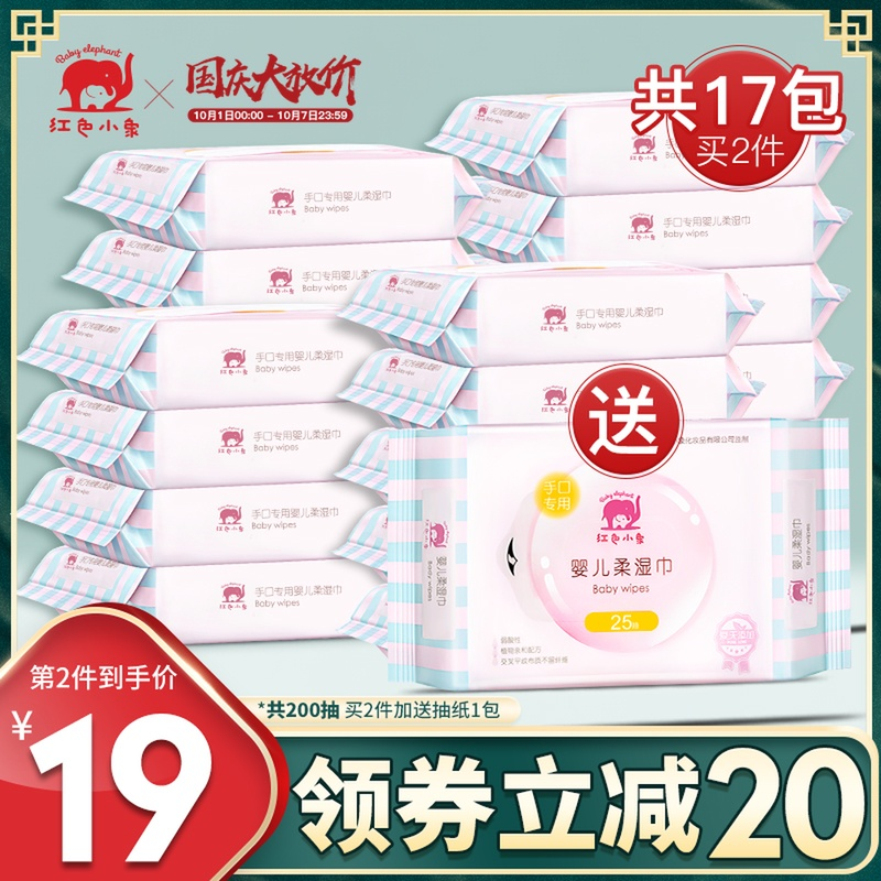 热销195件不包邮红色小象柔湿巾宝宝手口专用纸巾