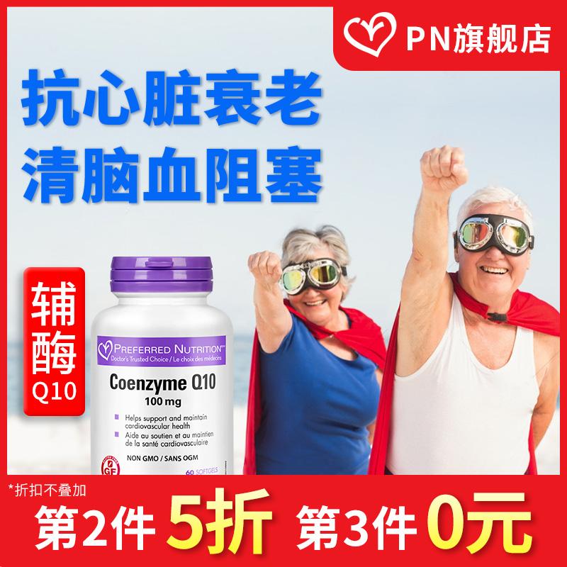 进口辅酶q10保护心脏辅酶q软胶囊