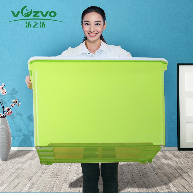沃之沃特大号塑料收纳箱储物箱衣服被子整理盒超大号置物箱有盖
