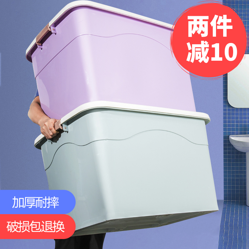 沃之沃特大号收纳箱塑料衣服整理箱储物箱子大号收纳盒三件套有盖