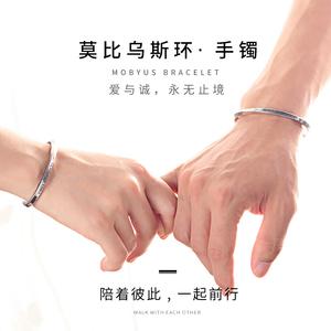 莫比乌斯环情侣手镯男女小众设计感手链一对情侣款礼物纪念送女友