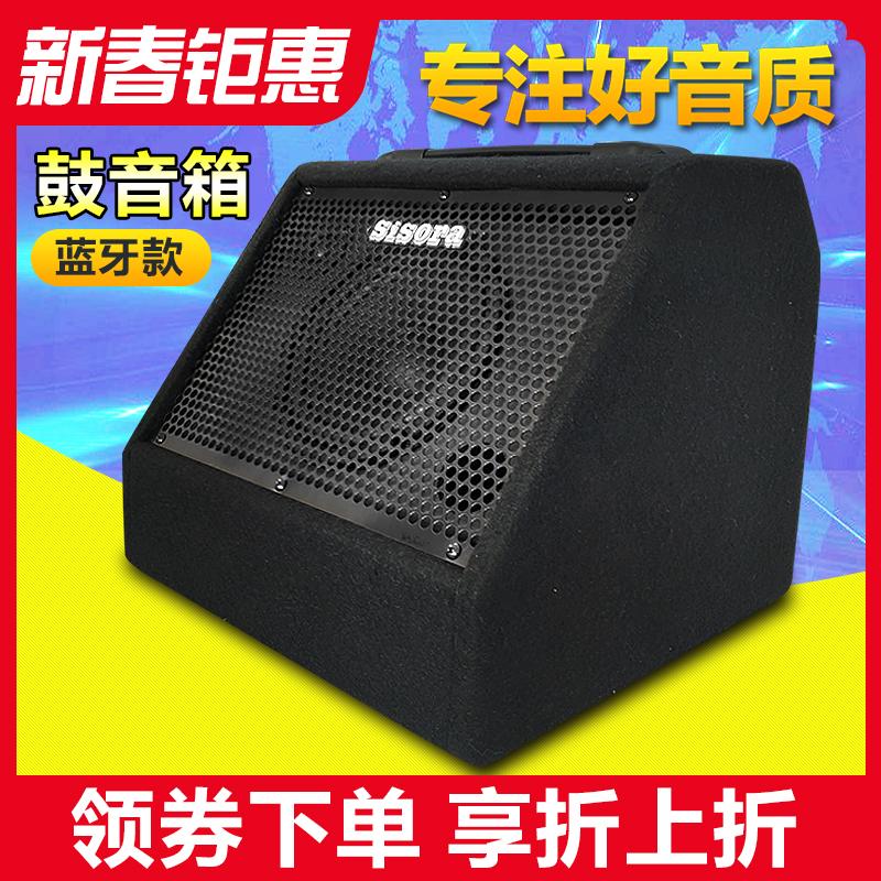 sisora电子鼓音箱 架子鼓爵士鼓键盘便携专用监听音响 专业伴奏