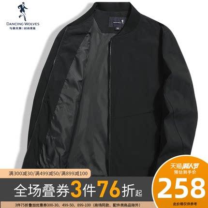 与狼共舞夹克男春秋2020新款男装潮流修身棒球服薄款外套男士上衣