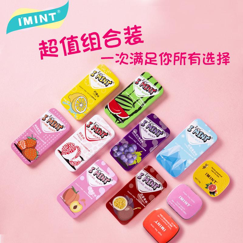 IMINT无糖薄荷糖冰爽清凉清新口气接吻糖体香糖组合盒装网红糖Q