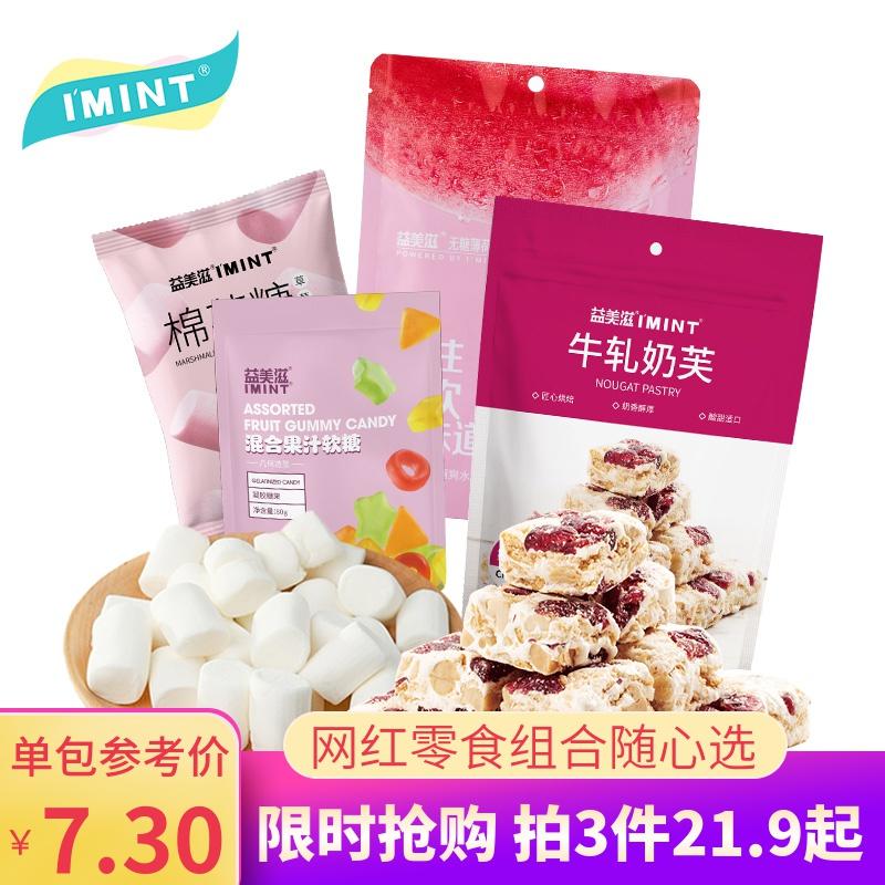 【拍3件】牛扎奶芙牛轧糖100g*3袋