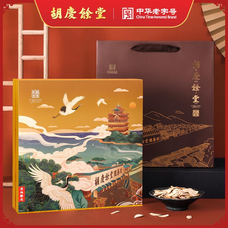 胡庆余堂 西洋参礼盒装 120支片100克 国产正宗切片自用送礼