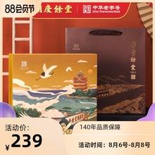 胡庆余堂西洋参礼盒120支片100克单盒装 国产西洋参 吉林原产