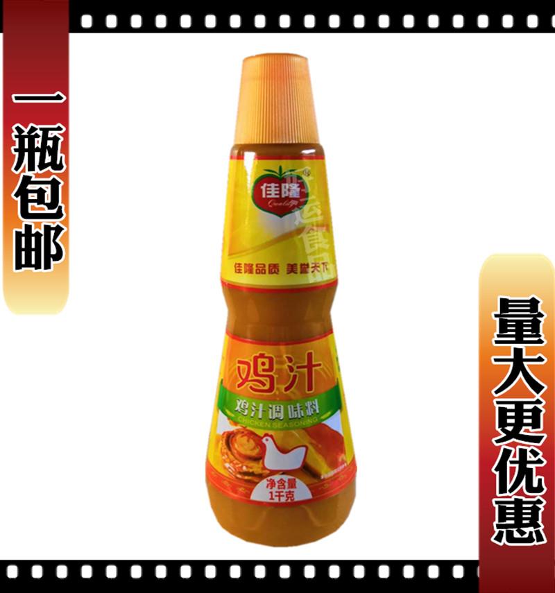 佳隆鸡汁调味料1kg商用调馅1000g菜煲汤1千克替鸡精味精多省包邮