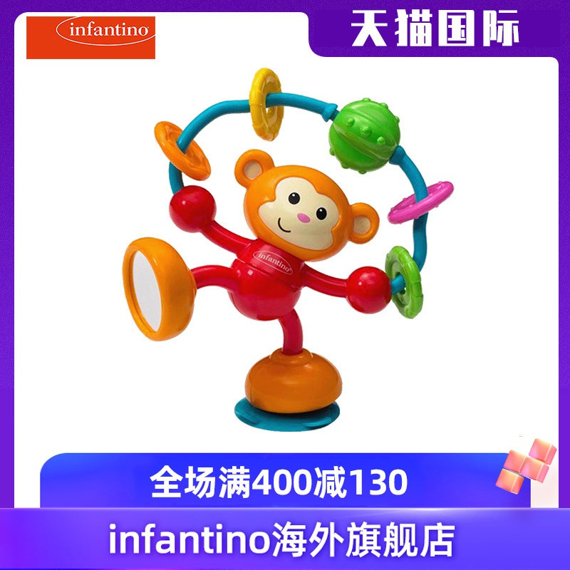Infantino美国婴蒂诺婴儿餐椅餐桌安抚旋转小猴子吸盘防掉玩具10月14日最新优惠
