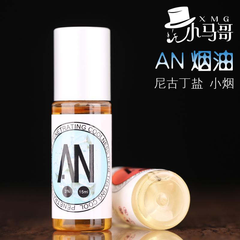 正品AN尼古丁盐电子烟油15ml 姻味口味 薄荷水果味 小烟烟液姻