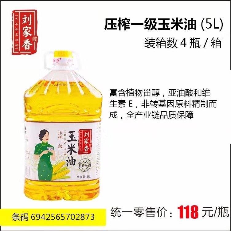 Liu Jiaxiang squeezing first grade corn oil