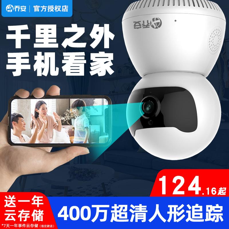 乔安无线摄像头wifi连手机远程 室内高清夜视家用360度全景监控器