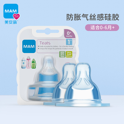 MAM Mengmeng wide-caliber universal super soft anti-colic simulation breast milk real sense baby baby bottle mouth 2 pack