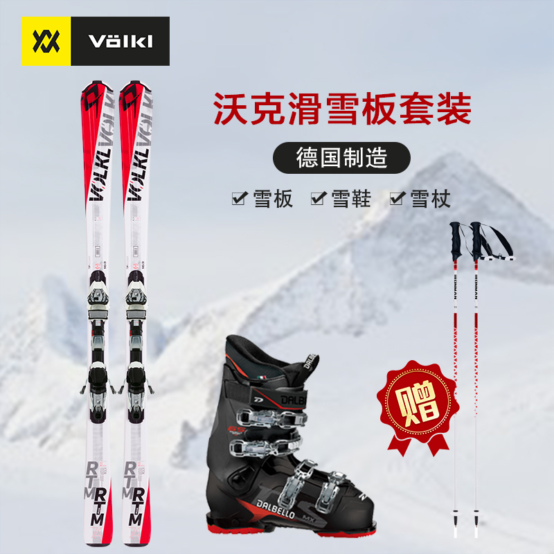 German Volkl / Walker skis double skis primary skis double skis suit for teenagers and adults