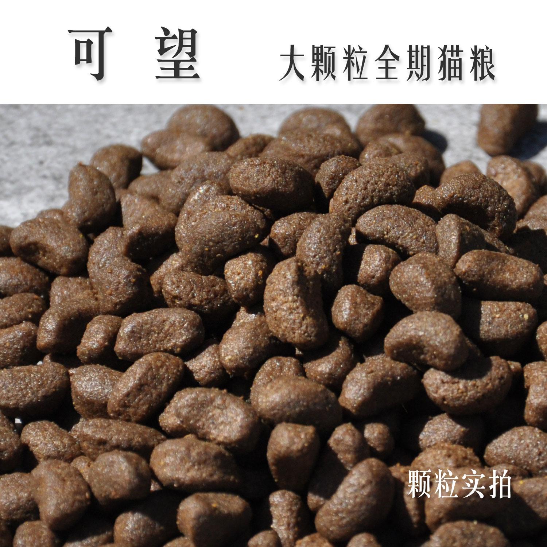 全价鲜肉大颗粒猫粮全期通用型增强咀嚼发腮1.5kg/10kg猫粮优惠券