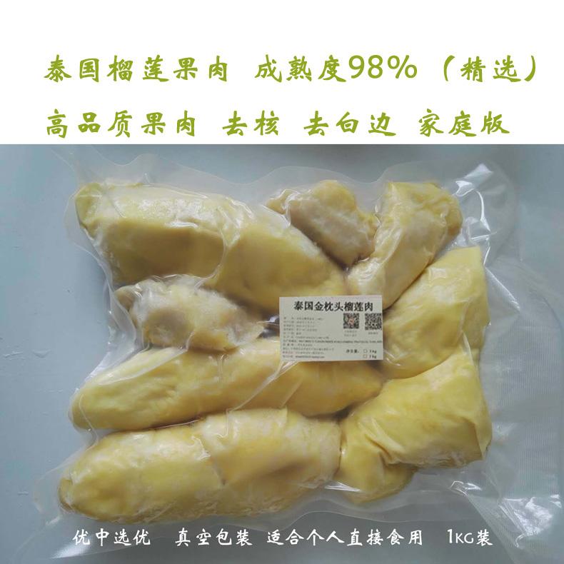 泰国榴莲速冻榴莲肉冷冻金枕头冻肉冰冻树熟无核榴莲肉1kg新鲜图片