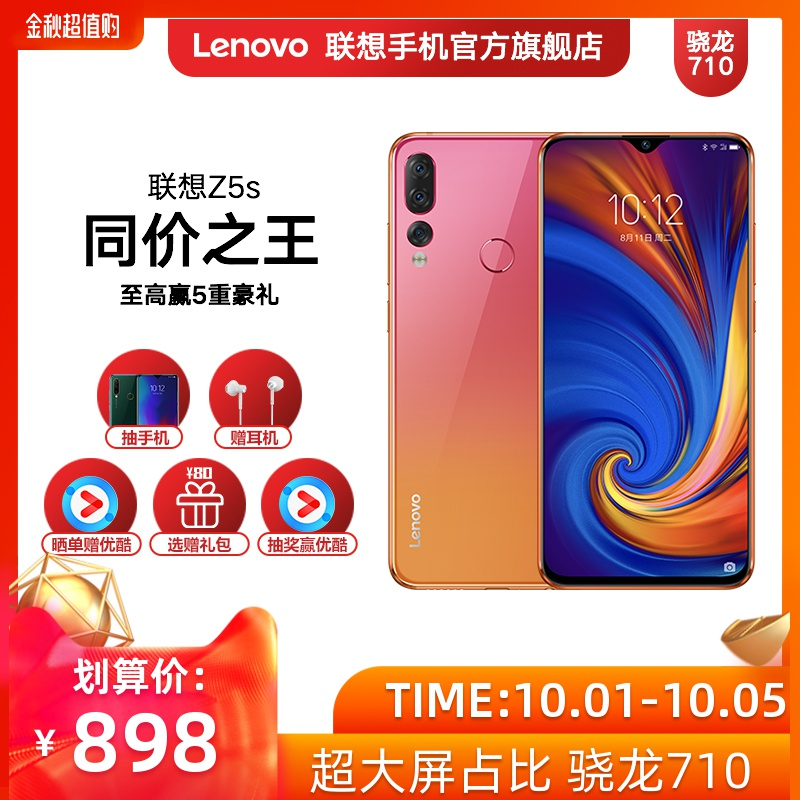 lenovo /联想z5s骁龙710水滴屏