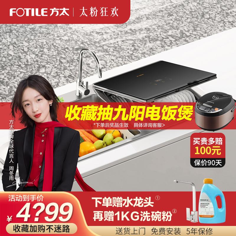 方太水槽洗碗机CT03嵌入式家电全自动家用方太洗碗机水槽一体