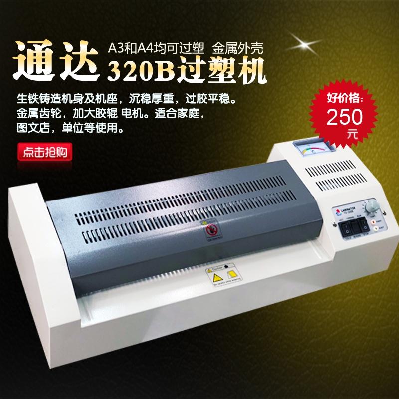 铁壳320过塑机过胶机塑封机冷裱机相片家用办公过塑机亚太铁轮A3
