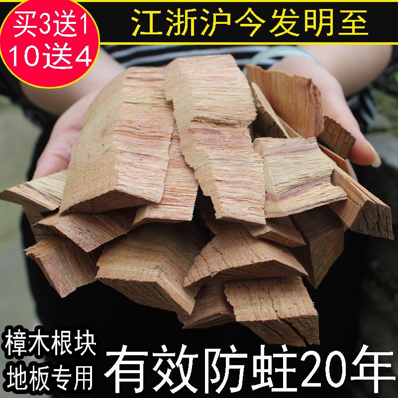 防虫防蛀天然原木纯香樟木块木地板专用红樟片条非粉屑去异味潮霉