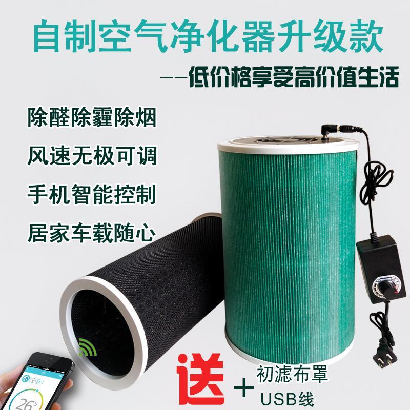 DIY自制空气净化器增强适配风扇过滤芯网车载静音小米除甲醛雾霾