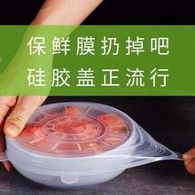 6件套硅胶保鲜盖碗盖食品级硅胶环保厨房冰箱保鲜盖万能碗盖密封