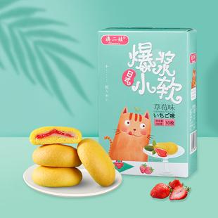 滇二娃日式爆浆小软雪媚娘抖音网红休闲零食小吃糕点面包早餐整箱