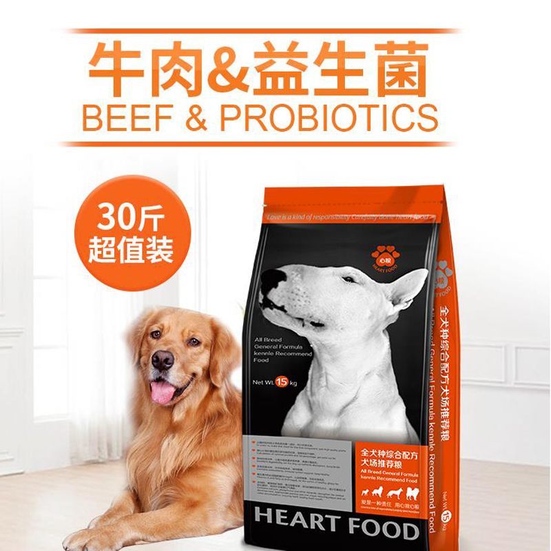Heart food, dog food, adult dog food, general purpose, golden CASS, Roman, small and medium-sized dog food, bit dog, Rowena