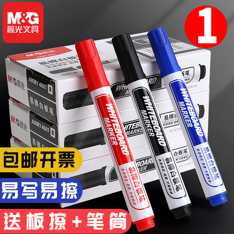 晨光白板笔可擦儿童无毒黑色画板笔