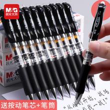 晨光按动k35学生用考试碳素圆珠笔