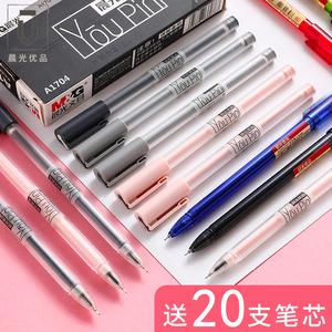 晨光中性笔黑0.35mm黑色全针管笔0.5优品笔芯极细水笔学生用水性笔心针头子弹头替换碳素高中生写字笔