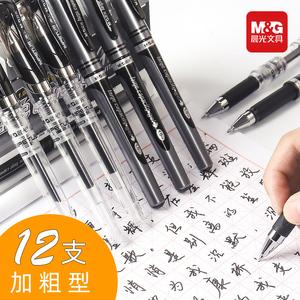 晨光1.0加粗中性笔0.7mm黑色粗笔画签名笔签字水笔商务碳素硬笔书法专用练字粗头笔芯粗笔杆学生用圆珠笔书写