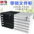 Chenguang Desktop File Cabinet Four-layer small drawer type data storage cabinet with lock five-layer a4 office plastic file cabinet Small table file storage box storage cabinet office supplies