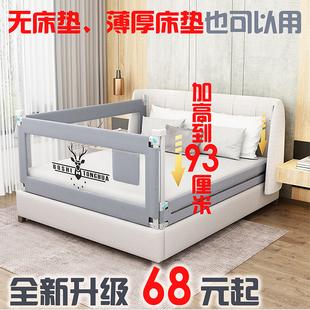无床垫床围栏薄床垫床围儿童大床护栏床尾防摔床护栏加高通用挡板价格