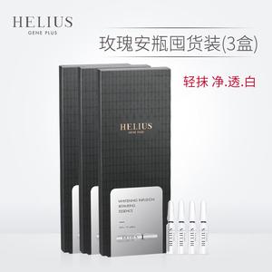 领50元券购买HELIUS/玫瑰安瓶补水保湿精华液提亮肌肤滋润三盒囤货装Z