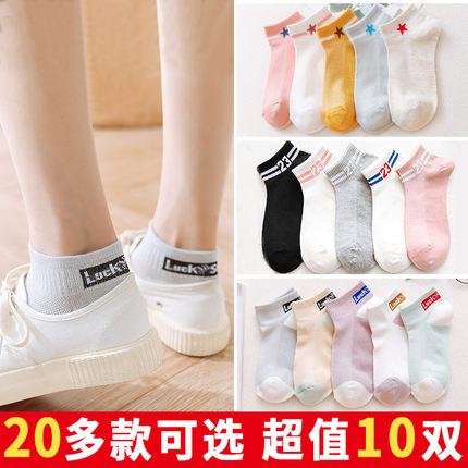 襪子女短襪淺口可愛日系夏季薄款船襪女硅膠防滑春秋中筒隱形襪潮