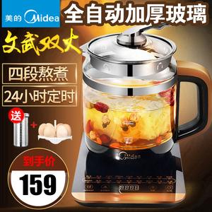 美的养生壶家用多功能1.5升小型玻璃壶养身煮茶器煮花茶壶GE1703